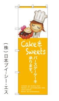 【バースデーケーキ承ります。】のぼり旗