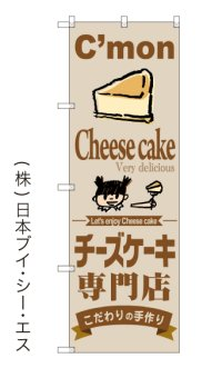 【チーズケーキ専門店】のぼり旗