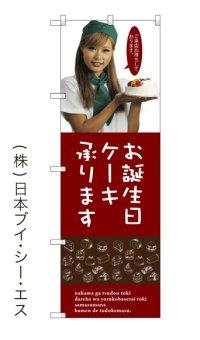 【お誕生日ケーキ承ります。】のぼり旗