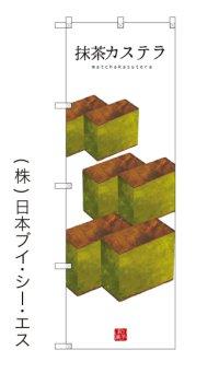 【抹茶カステラ】のぼり旗