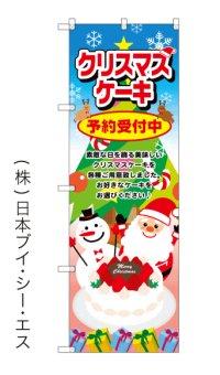 【クリスマスケーキ 予約受付中】のぼり旗