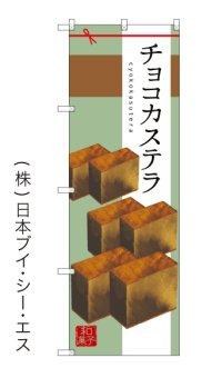 【チョコカステラ】のぼり旗