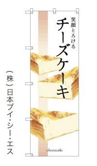 【チーズケーキ】のぼり旗