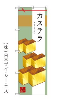 【カステラ】のぼり旗