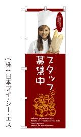 【スタッフ募集中】のぼり旗