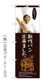 【新作パン出来ました。】のぼり旗