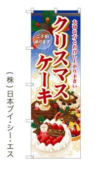 【クリスマスケーキ】のぼり旗