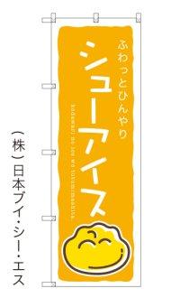 【シューアイス】のぼり旗