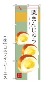 【栗まんじゅう】のぼり旗
