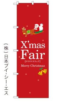 【クリスマスフェア】のぼり旗