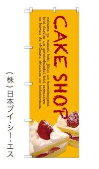 【ケーキショップ】のぼり旗
