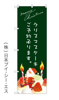 【クリスマスケーキ ご予約承ります】のぼり旗