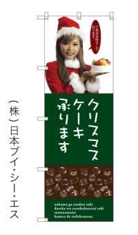 【クリスマスケーキ 承ります】のぼり旗