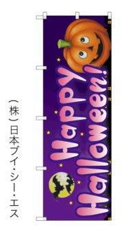 【ハッピーハローウィン】のぼり旗