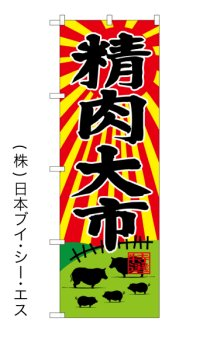 【精肉大市】のぼり旗