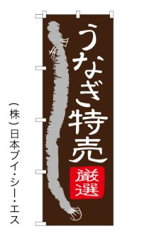 【うなぎ特売】のぼり旗