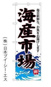 【海産市場】のぼり旗