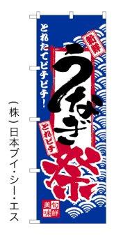 【うなぎ祭】のぼり旗