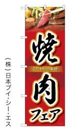 【焼肉フェア】のぼり旗