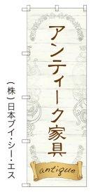 【アンティーク家具】のぼり旗