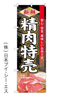 【精肉特売】のぼり旗