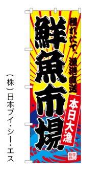 【鮮魚市場】のぼり旗