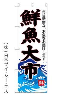 【鮮魚大市】のぼり旗
