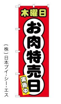 【木曜日 お肉特売日】のぼり旗