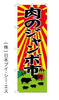 【肉のジャンボ市】のぼり旗
