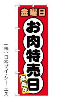 【金曜日 お肉特売日】のぼり旗
