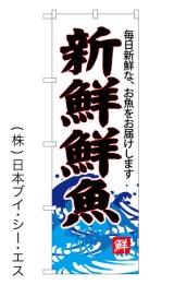 【新鮮鮮魚】のぼり旗