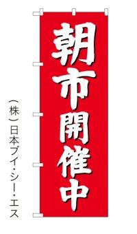 【朝市開催中】のぼり旗