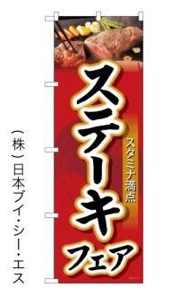 【ステーキフェア】のぼり旗