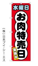【水曜日 お肉特売日】のぼり旗