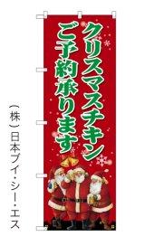 【クリスマスチキン承ります】のぼり旗
