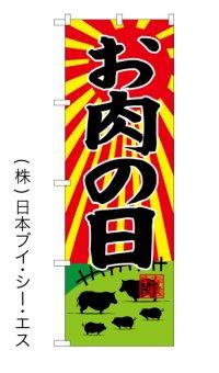 【お肉の日】のぼり旗