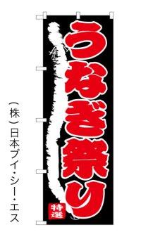 【うなぎ祭り】のぼり旗