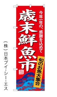 【歳末鮮魚市】のぼり旗