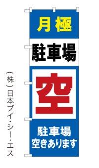 【月極 駐車場】のぼり旗