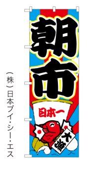 【朝市】のぼり旗