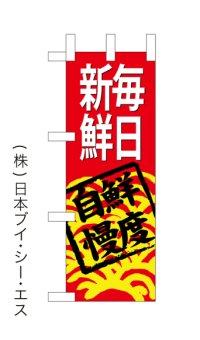 【毎日新鮮】のぼり旗