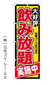 【飲み放題 実施中】のぼり旗