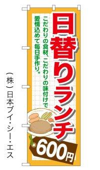 【日替りランチ 600円】のぼり旗
