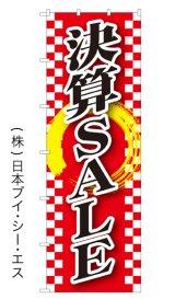 【決算SALE】のぼり旗