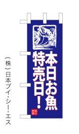 【本日お魚特売日】のぼり旗