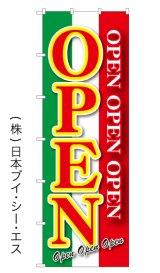 【OPEN】大のぼり旗