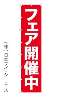 【フェア開催中】のぼり旗