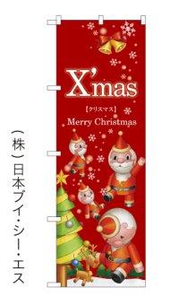 【クリスマス】のぼり旗