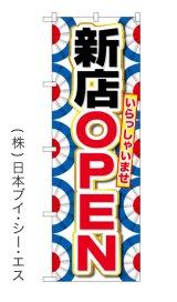 【新店OPEN】のぼり旗