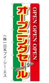 【オープニングセール】大のぼり旗